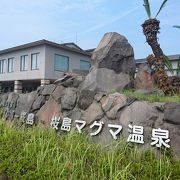 桜島で温泉!