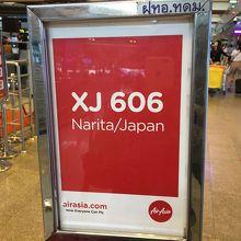 帰りはXJ606が多い