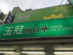 玉冠嫩仙草店