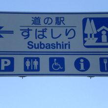 富士五湖道路終点の須走ICの近くの標識です。国道にもあります