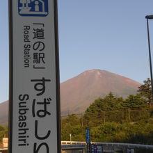 道の駅すばしりは、雄大な富士山を背にする便利な場所にあります