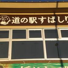 道の駅すばしりの売店は、地元の山菜や果物、土産物が豊富です