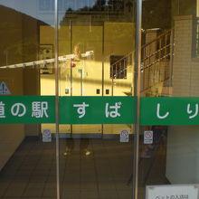 道の駅すばしりの売店入口です。地元の方が多く働いています。