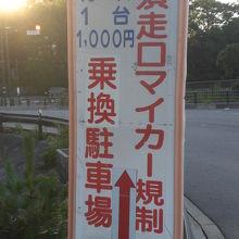 道の駅すばしりの駐車場は、広いため富士登山の間、駐車可能です