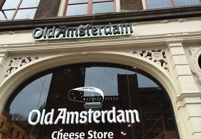 アムステルダム チーズデリ
