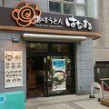 写真:はなまるうどん 京都錦店