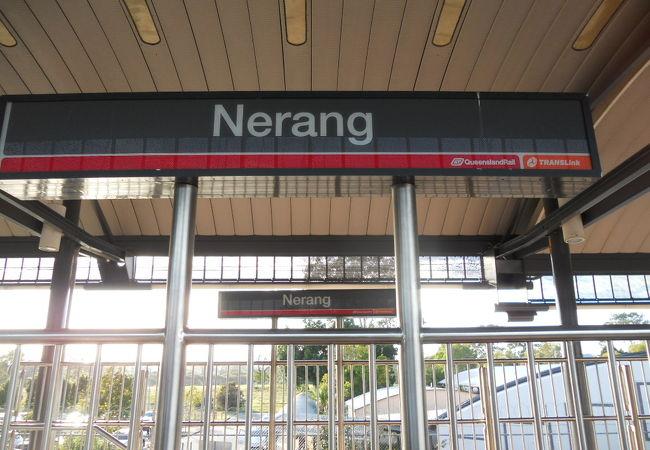 ネラング駅