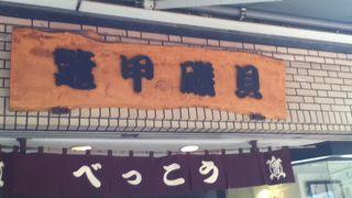 ベッ甲イソガイ (浅草店)