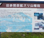 ズリ山階段 (ズリ山展望広場)