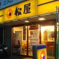 写真:松屋 茅ヶ崎店