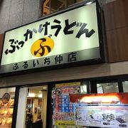 岡山駅からすぐ