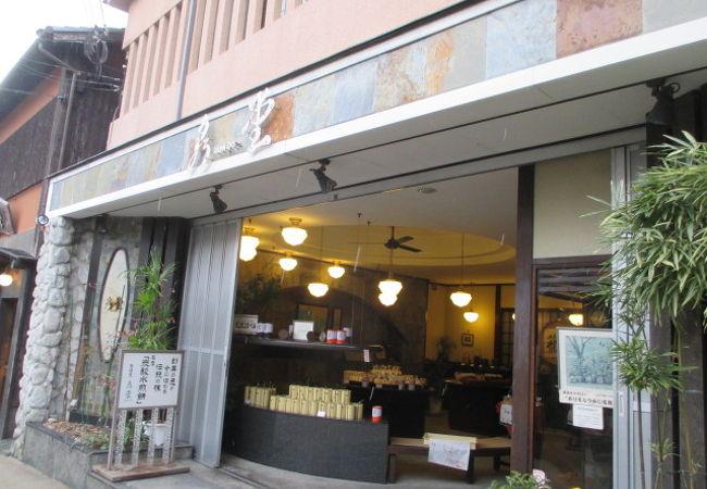 泉堂 (本店)