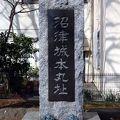 写真:三枚橋 沼津城跡