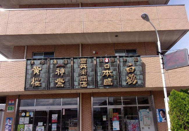 吉兵衛商店