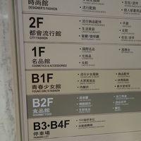 新光三越 台北南西店 1号館