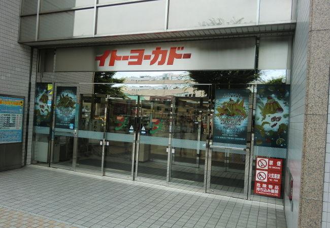 イトーヨーカドー (草加店)