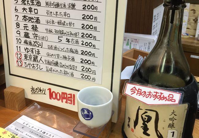 澤乃井 きき酒処