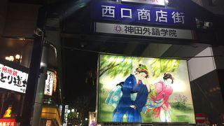 神田西口商店街 七夕絵どうろうまつり