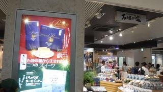 石垣の塩 空港売店