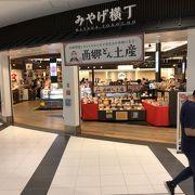 鹿児島中央駅のお土産