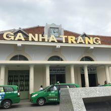 ニャチャン駅