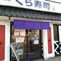 写真:無添くら寿司 ららぽーとTOKYO-BAY店