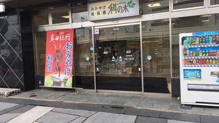 科の木 (上田店)