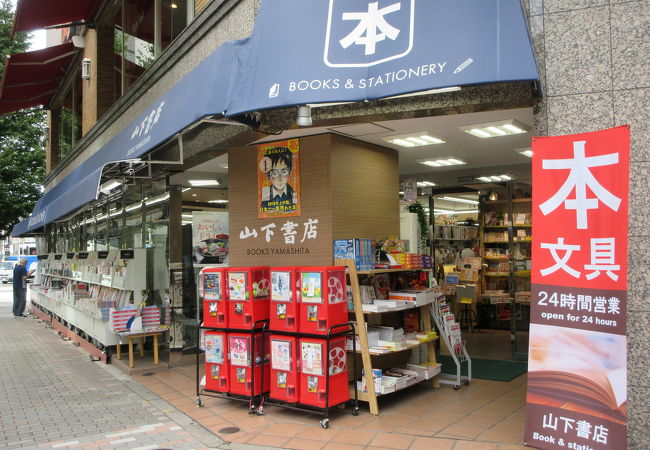 山下書店 (大塚店)