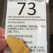 日本人ツアー客がターゲット