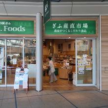 g.i.Foods (ジ フーズ)