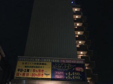 東横イン横浜新子安駅前 写真