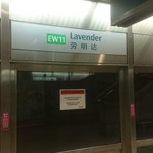 ラベンダー駅