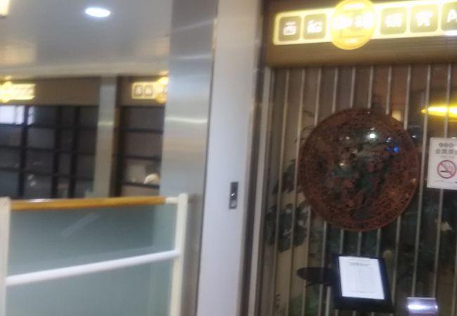 西船珈琲研究所
