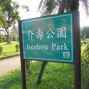 きれいに整備されている公園