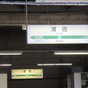 浦佐駅は上越新幹線全駅で最も利用者が少なく、加えて駅周辺の開発も余り進捗していないあまり活気が感じられない駅です。