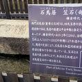 石鳥居 (四天王寺)