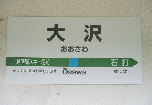 大沢駅はここの新潟県南魚沼市大沢の他に、山形県米沢市にあるJR東日本奥羽本線にもあるそうです。