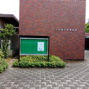 三良坂平和美術館
