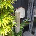 写真:吉村寅太郎寓居跡