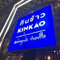 キンカーオ (ターミナル21 アソーク店)