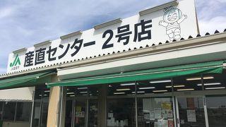 産直センター2号店 (旬菜ひよし館)