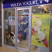 新潟駅のヨーグルト店