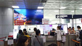 kt ローミングセンター (金海国際空港)