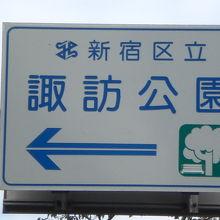新宿区の管理する諏訪公園の標識です。小高い丘の上にあります。