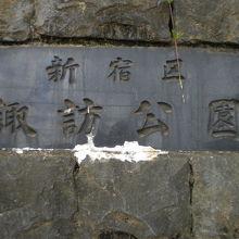 新宿区立の諏訪公園です。石垣に囲まれている小高い丘の上です。