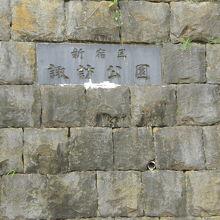 新宿区立の諏訪公園を囲んでいる石垣です。右側が登り口です。