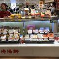 写真:崎陽軒 東急フードショー 二子玉川店
