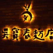 台北の店舗はここだけ。