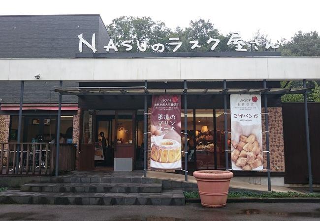 NASUのラスク屋さん