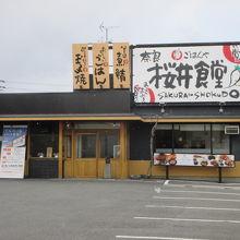 奈良桜井食堂